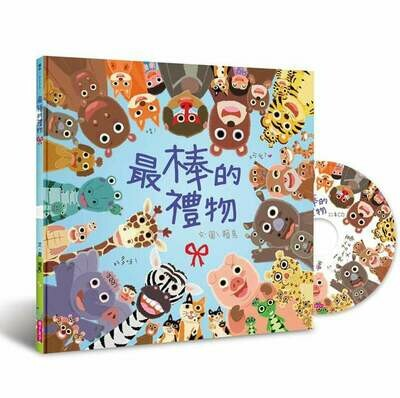 最棒的禮物(賴馬系列)附中文/英文CD
