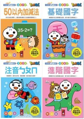 FOOD超人學前必備練習本(四冊)
