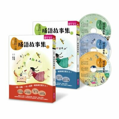成語故事集2-生活篇:晨讀10分鐘 (2書3CD)