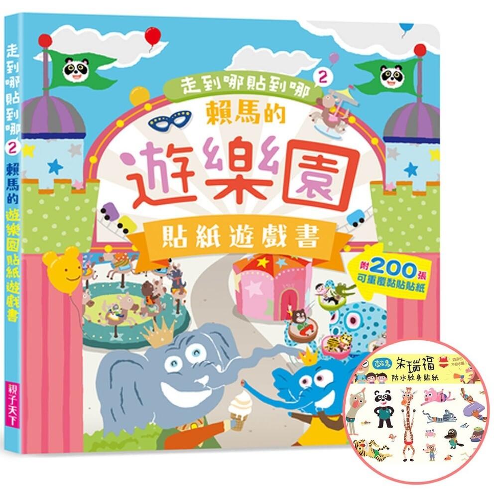 走到哪貼到哪2:賴馬的遊樂園貼紙遊戲書