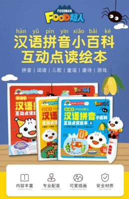 FOOD超人漢語拼音小百科(簡體版+點讀筆)- 10月下旬到貨,現開放預購
