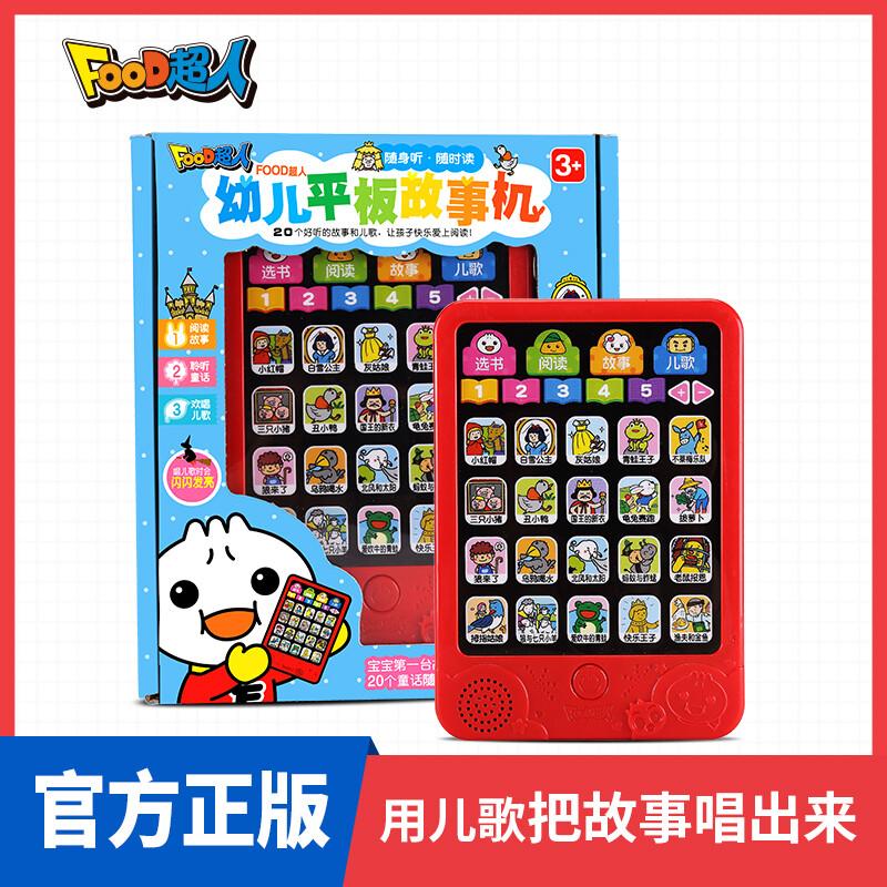 FOOD超人平板故事機(普通話單機+簡體兒歌手冊)