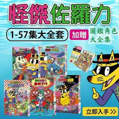 【怪傑佐羅力】系列套書(大全集1-57冊)