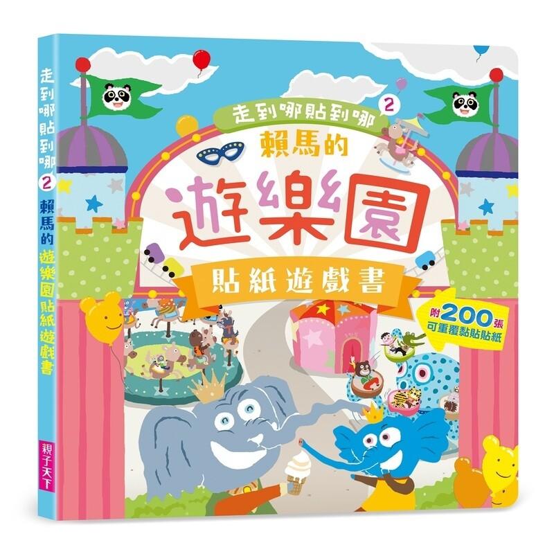 賴馬的遊樂園貼紙遊戲書:走到哪貼到哪2