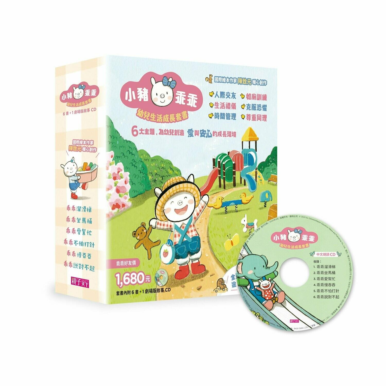 【小豬乖乖系列】─幼兒生活成長套書(6繪本+1CD)