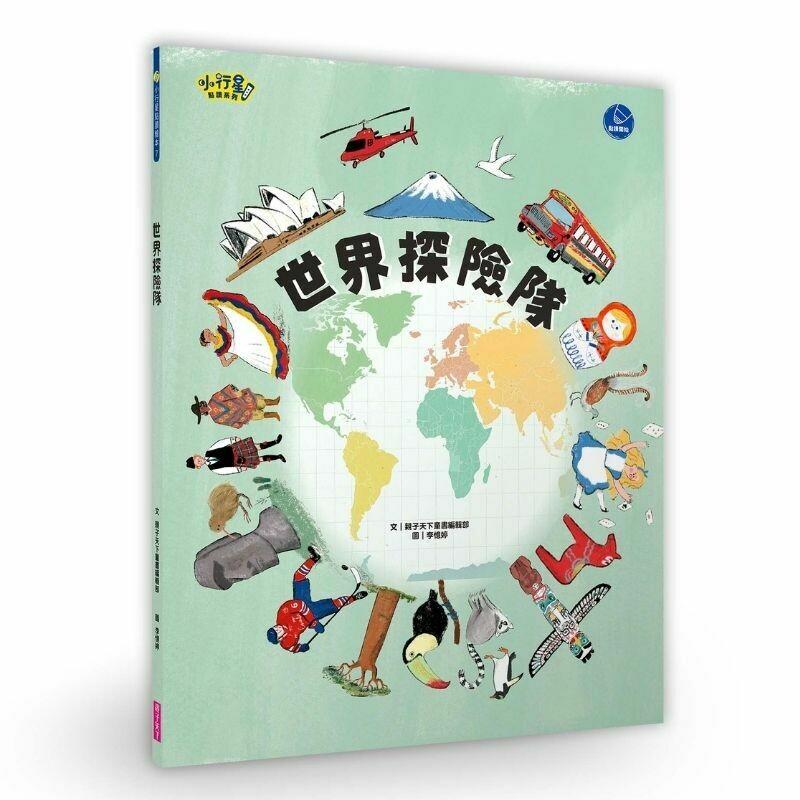 【小行星點讀系列】-世界探險隊