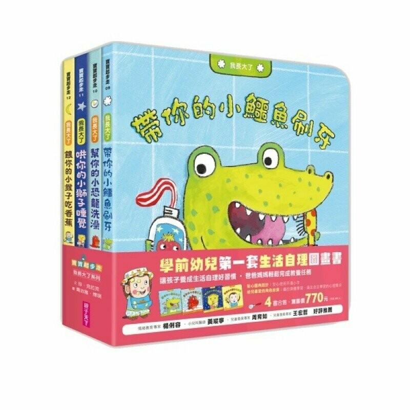 新版【我長大了】生活自理練習曲套書(4冊)