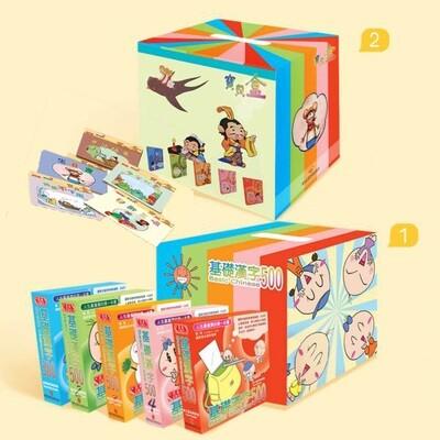 漢字500+寶貝盒(Pre-Order 十月到貨)