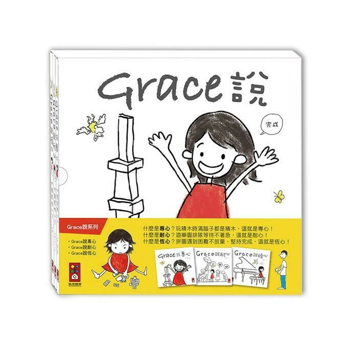 Grace說-中文版(三冊盒裝)
