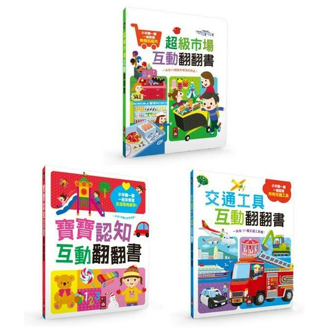 Food超人互動翻翻書(3册合集)(超市市場暫時缺貨)