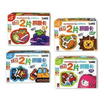 FOOD超人幼兒2片拼圖卡組(4組)