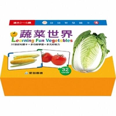 蔬菜世界-寶寶的第一盒認知圖卡4