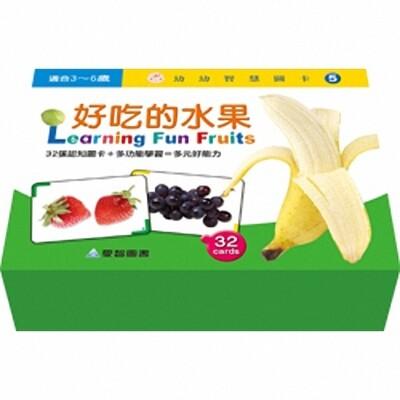 好吃的水果-寶寶的第一盒認知圖卡5