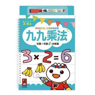 九九乘法-FOOD超人寶貝學前練習(附白板筆)