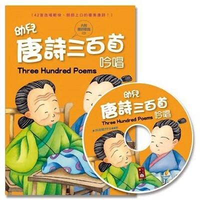 幼兒唐詩三百首吟唱(1書1CD)