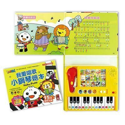 我愛唱歌小鋼琴繪本*新版*