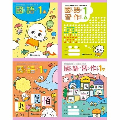 康軒國小國語 課本+習作(一年級~三年級)Pre-Order