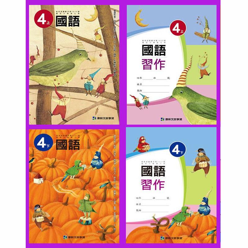 康軒國小國語 課本+習作(四年級~六年級)Pre-Order
