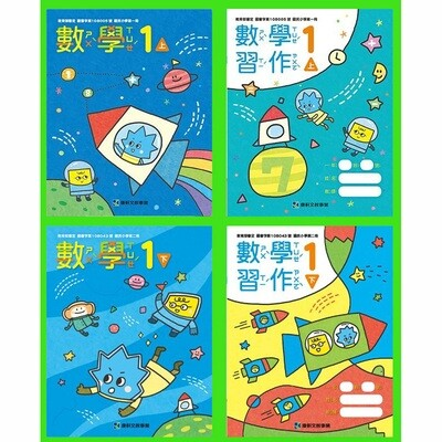 康軒國小數學 課本+習作(一年級~三年級)Pre-Order