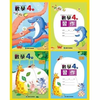 康軒國小數學 課本+習作(四年級~六年級)Pre-Order