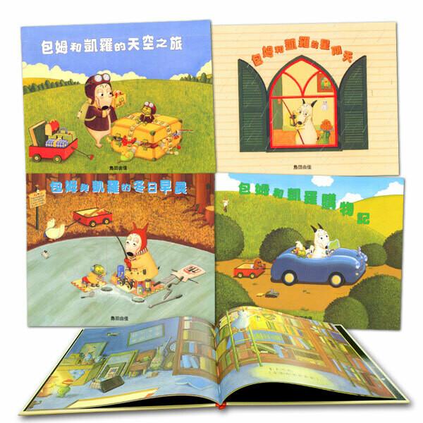 島田由佳圖畫書:包姆和凱羅系列(4冊)