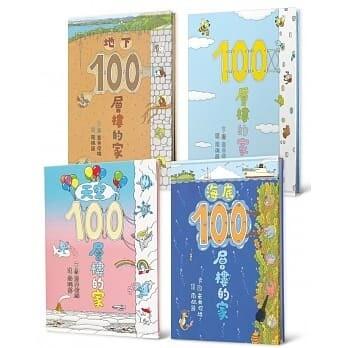 岩井俊雄創意繪本集:探索100層樓的家(全四册)