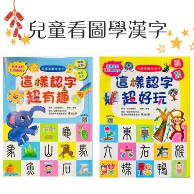 兒童看圖學漢字(全套2冊):這樣認字超有趣+超好玩