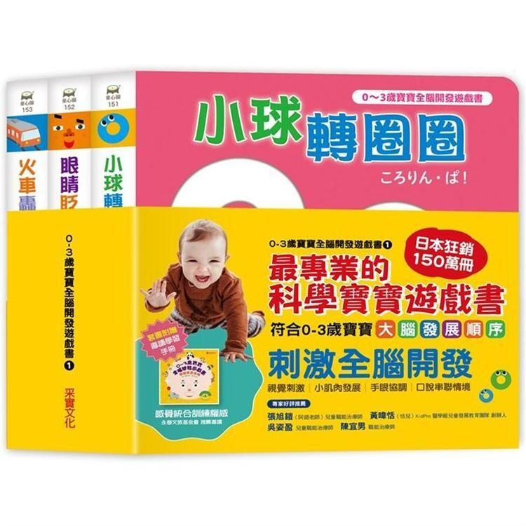 0~3歲寶寶全腦開發遊戲書(全套三冊,附贈導讀學習手冊)