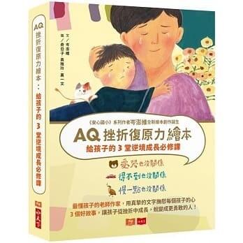 AQ挫折復原力繪本:給孩子的3堂逆境成長必修課(全套3冊)