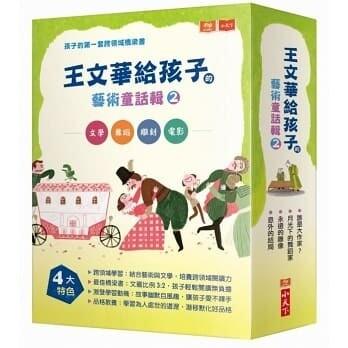 王文華給孩子的藝術童話輯2