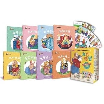 我的感覺系列50萬冊經典紀念版(8書+朗讀CD+情緒遊戲卡)