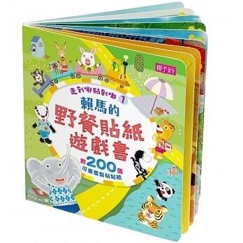 走到哪貼到哪1:賴馬野餐貼紙遊戲書