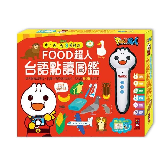 台語點讀圖鑑:FOOD超人
