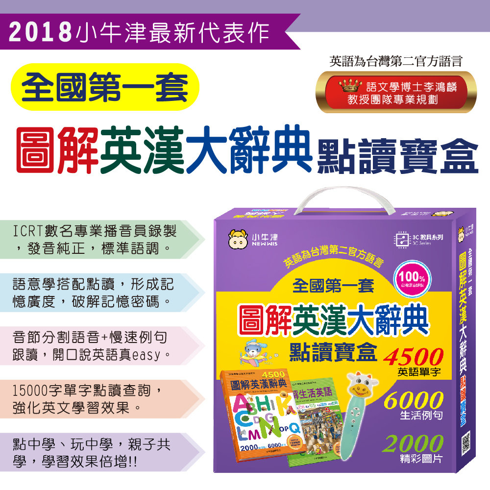 圖解英漢大辭典點讀寶盒(不含哞哞牛點讀筆) PICTORIAL ENGLISH-CHINESE DICTIONARY SET WITHOUT Moo-Moo TALKING PEN
