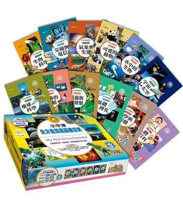 全方位兒童基礎百科 (不含哞哞牛點讀筆) CHILDREN'S ENCYCLOPEDIA 12 book set (MOO-MOO COW TALKING PEN NOT INCLUDED)