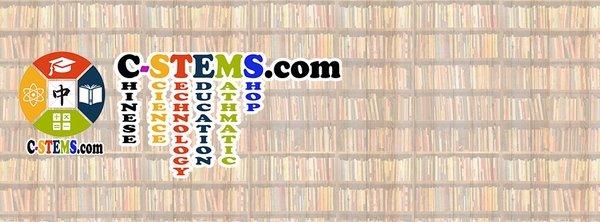 C-stems.com 中文童書館