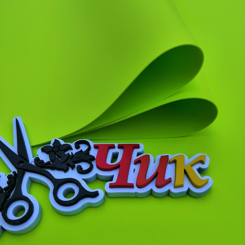 Фоамиран Иран 1 мм 60х70 см #124 (Желто-зеленый / салатовый 119)