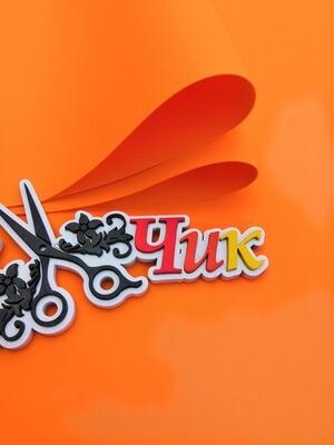 Фоамиран Китай 1 мм 50х50 см #16 (Темно-оранжевый)