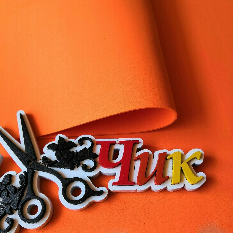 Фоамиран Китай 1 мм 50х50 см #17 (Оранжевый)