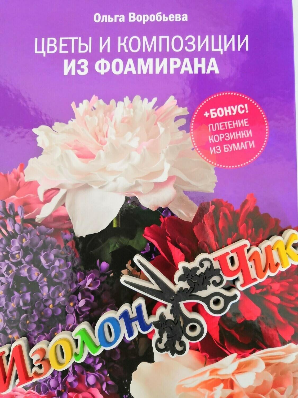 """Книга """"Цветы и композиции из фоамирана"""" автор О.Воробьева"""