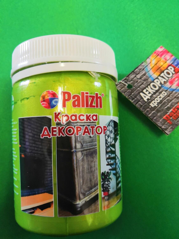 "Краска-колер акриловая ""Palizh"" 157 (Хризолит)"