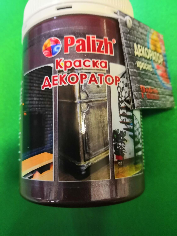 "Краска-колер акриловая ""Palizh"" 153 (Аметист)"