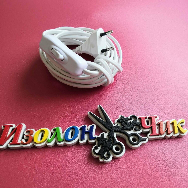 Шнур с выключателем и плоской вилкой, 4,5 метра (белый)