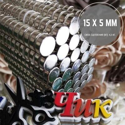 Неодимовый магнит 15х5 мм (набор 5 шт)