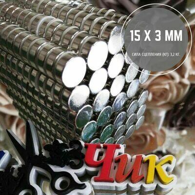 Неодимовый магнит 15х3 мм (набор 5 шт)