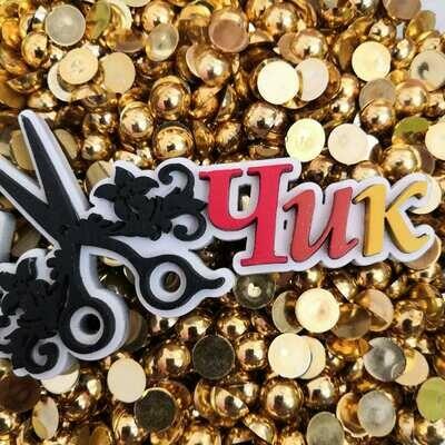 Полубусины РАДУЖНЫЕ (золото) - 15 грамм