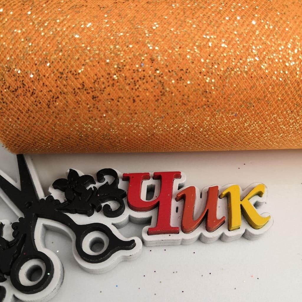 Фатин с блестками на шпульке (ширина 15 см) #7 (Оранжевый)