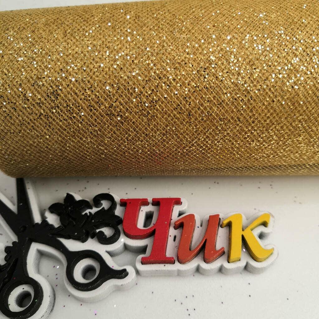 Фатин с блестками на шпульке (ширина 15 см) #10 (Золото)