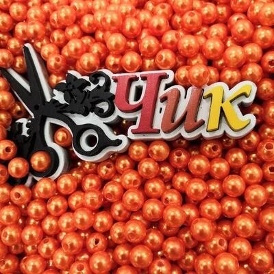 Бусины 7 мм (Оранжевый) - 15 грамм