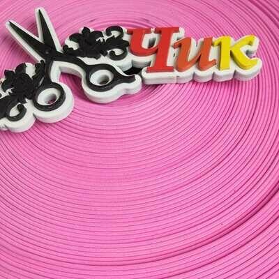 EVA ЛЮКС  2 мм в рулоне #10 (Темно-розовый)